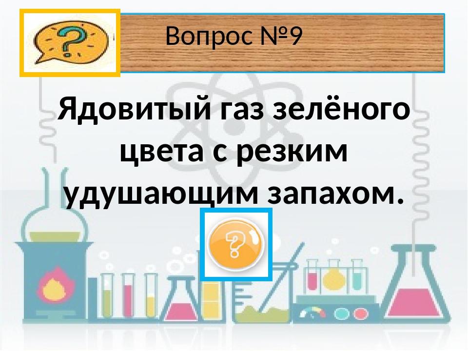 Соль Плавиковой кислоты. Вопрос №8 (по горизонтали)