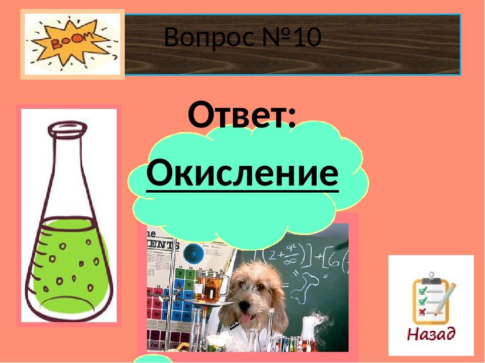 Вопрос №12 Химический элементглавной подгруппы VII группы периодической сист...