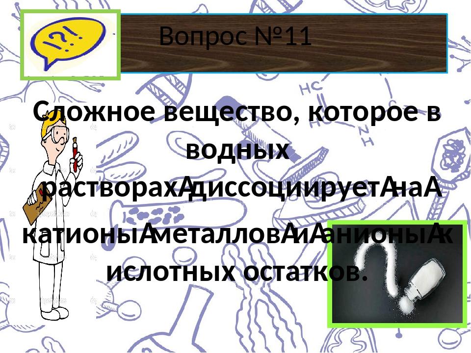 Ответ: Галоген Вопрос №12