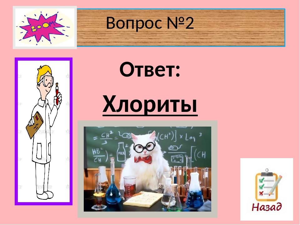 Вопрос №1 Способность атома притягивать электроны при образовании химической...