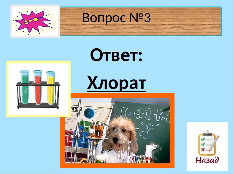 Вопрос №7 Атом химического элемента, отличающийся от другого атома того же эл...