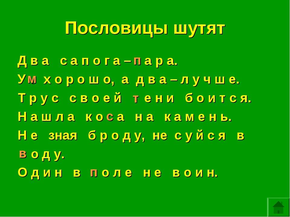 Пословицы шутят Д в а с а п о г а – т а р а. У с х о р о ш о, а д в а – л у ч...