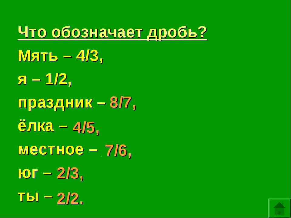 Что обозначает дробь? Мять – 4/3, я – 1/2, праздник – _______, ёлка – _____,...
