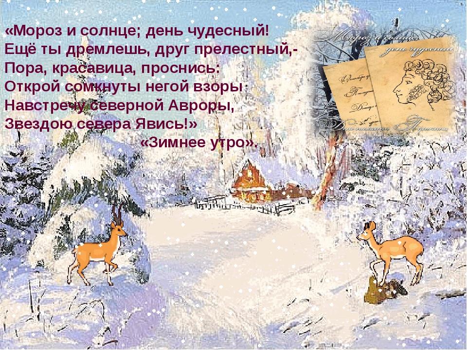 каждый картинки мороз и солнце день чудесный стих местности ходили несколько
