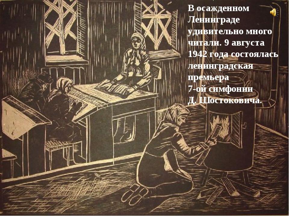 В осажденном Ленинграде удивительно много читали. 9 августа 1942 года состоял...