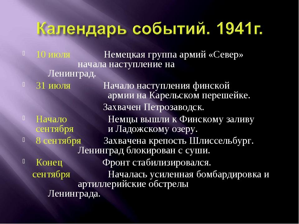 10 июля Немецкая группа армий «Север» начала наступление на Ленингра...