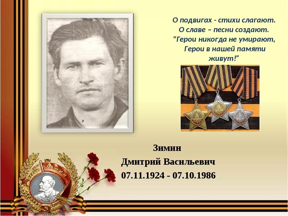 слава героям россии стихи прекрасными