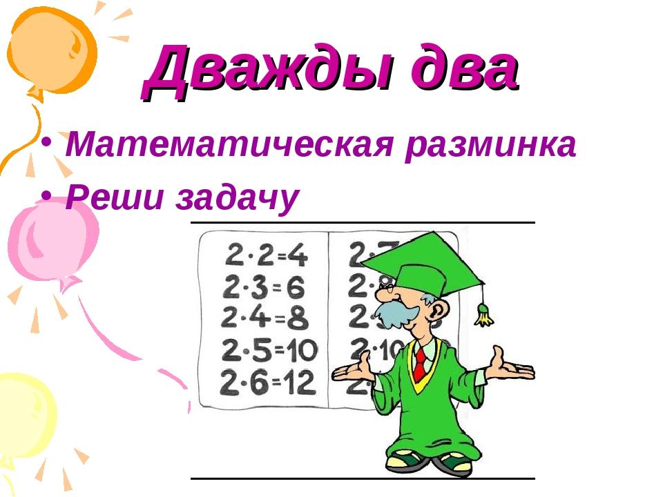 Дважды два Математическая разминка Реши задачу