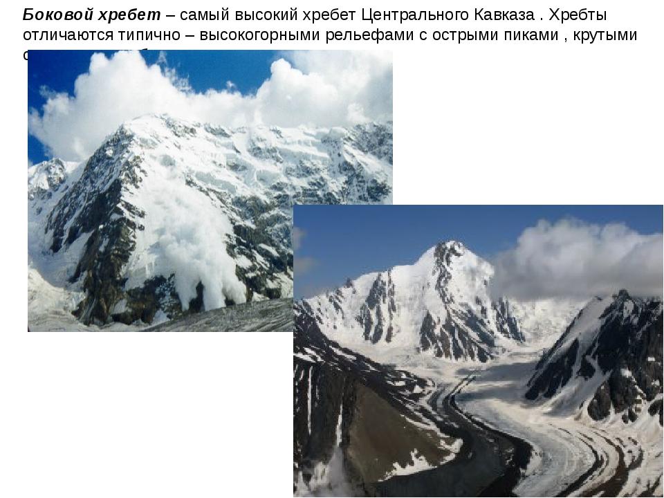 Боковой хребет – самый высокий хребет Центрального Кавказа . Хребты отличаютс...