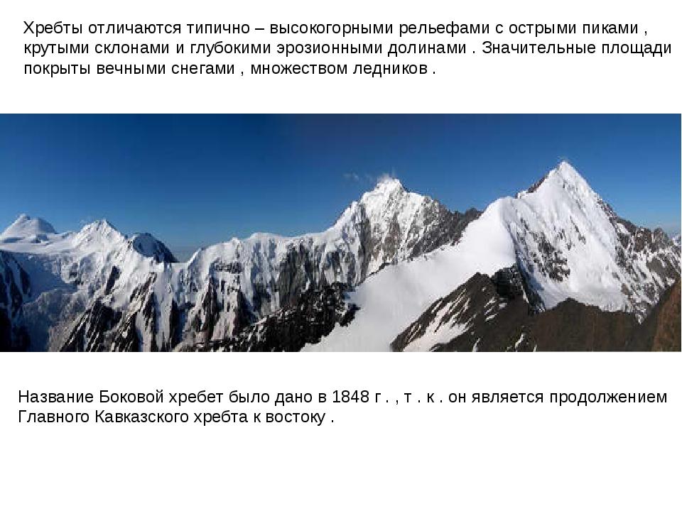 Хребты отличаются типично – высокогорными рельефами с острыми пиками , крутым...