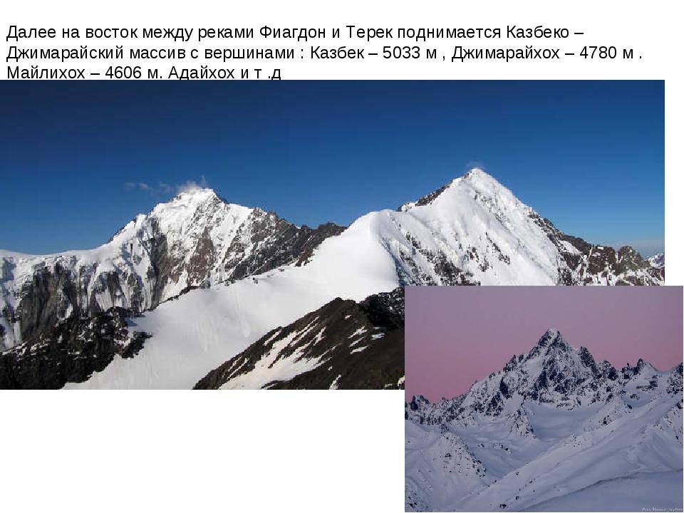 Далее на восток между реками Фиагдон и Терек поднимается Казбеко – Джимарайск...