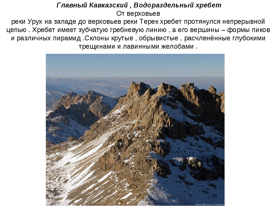 Главный Кавказский , Водораздельный хребет От верховьев реки Урух на западе д...