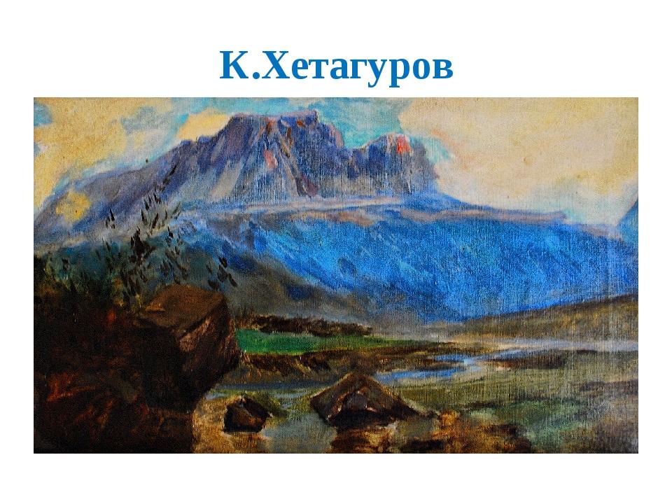 К.Хетагуров