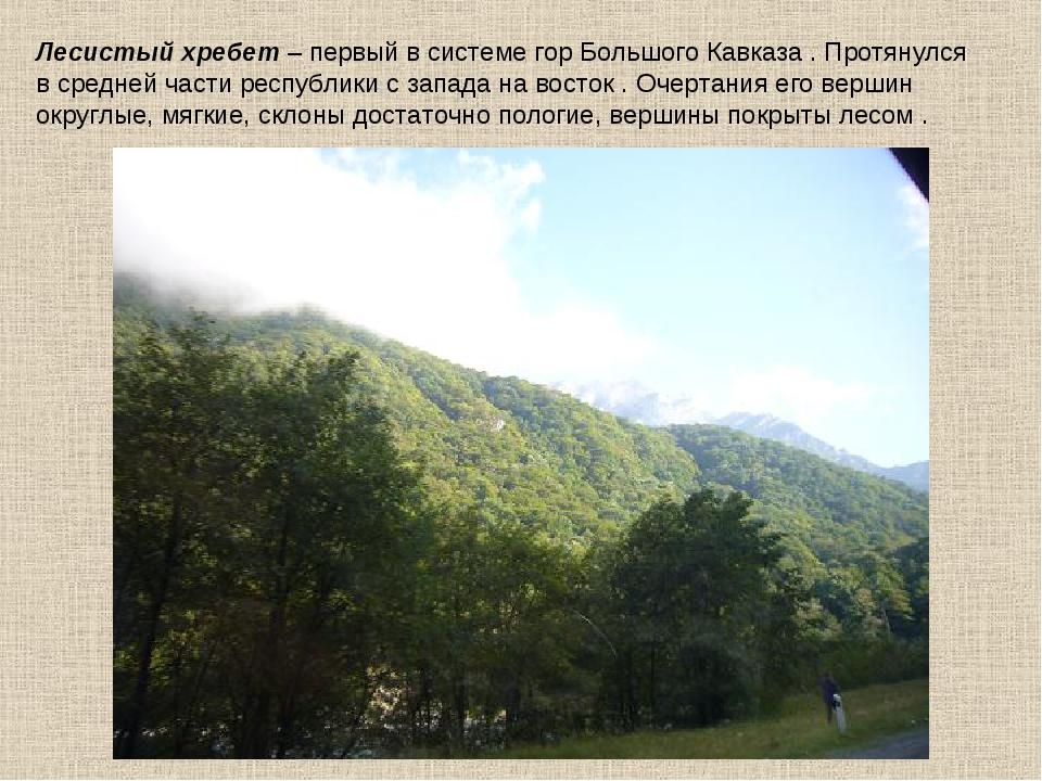Лесистый хребет – первый в системе гор Большого Кавказа . Протянулся в средне...