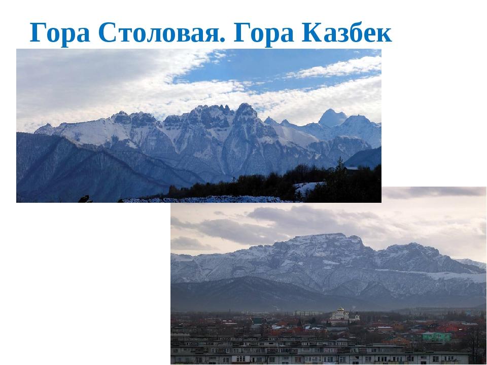 Гора Столовая. Гора Казбек