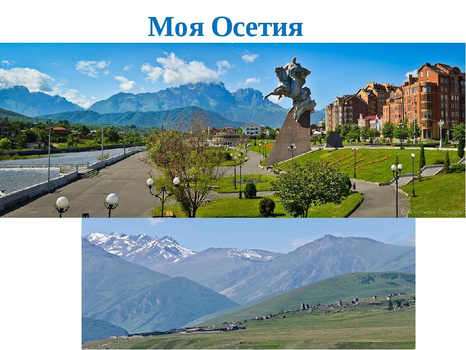 Моя Осетия