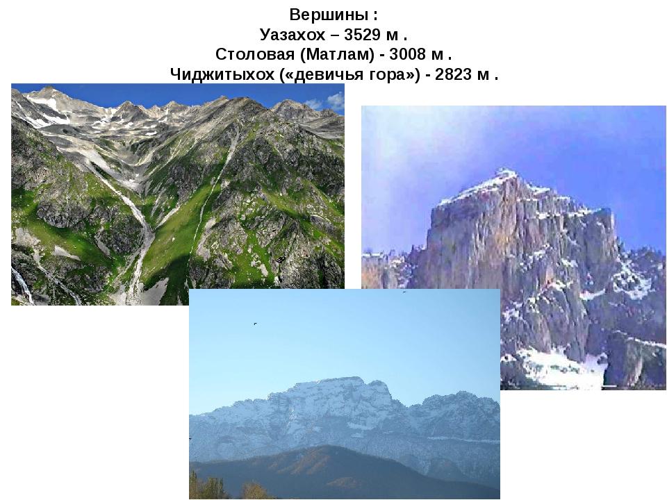 Вершины : Уазахох – 3529 м . Столовая (Матлам) - 3008 м . Чиджитыхох («девичь...