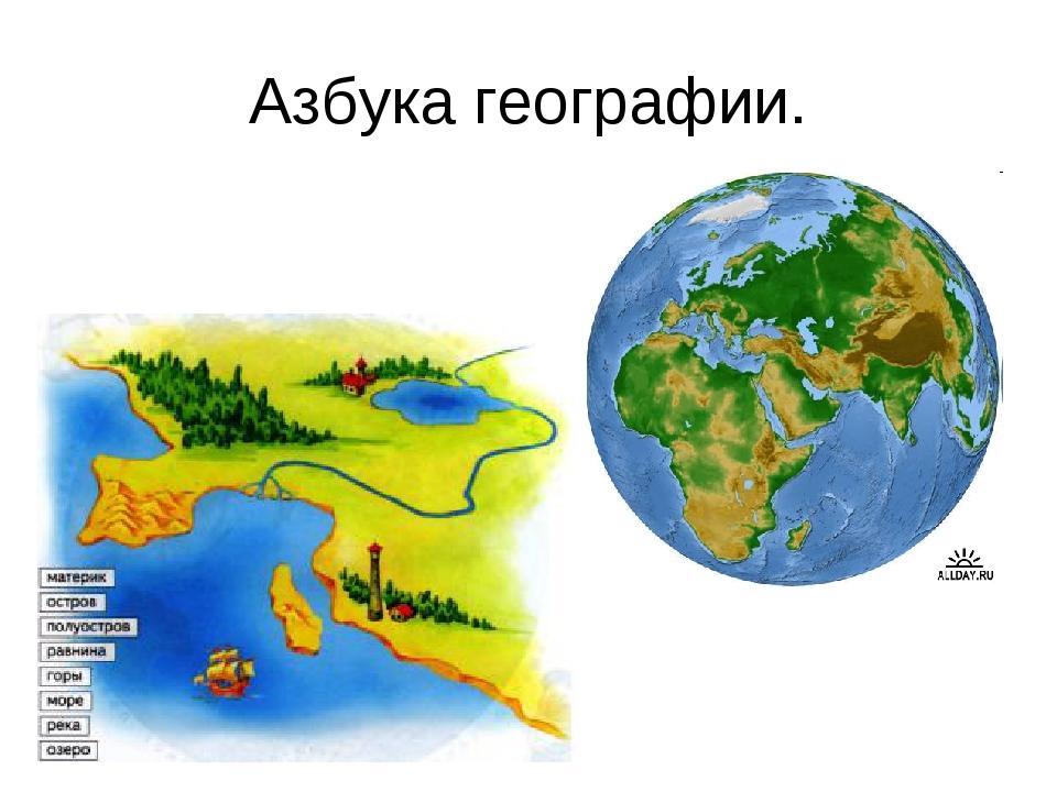 Азбука географии.