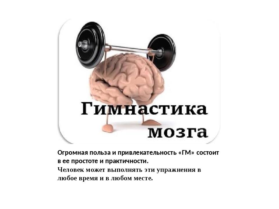 фон упражнения для мозга в картинках старые фото