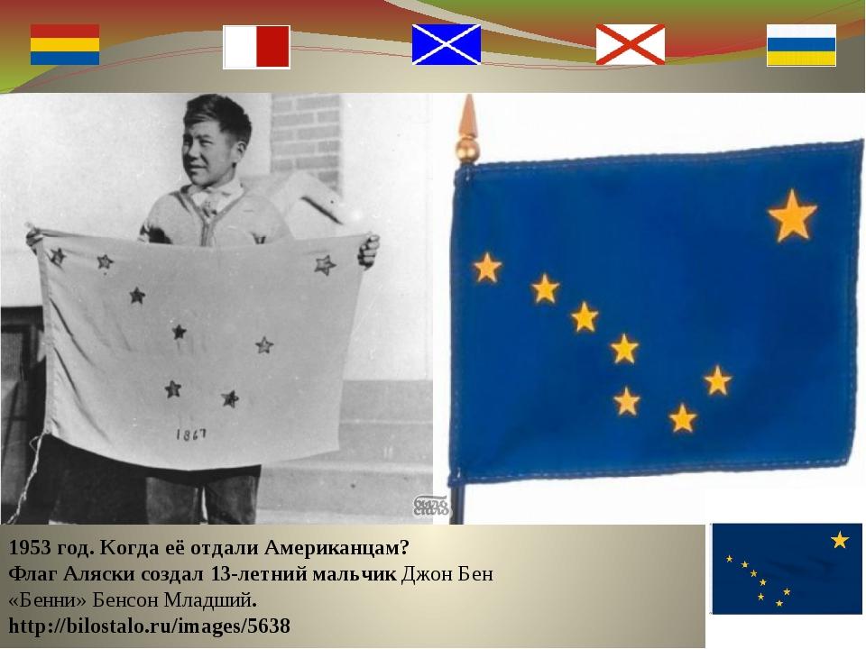 1953 год. Когда её отдали Американцам? Флаг Аляски создал 13-летний мальчик Д...