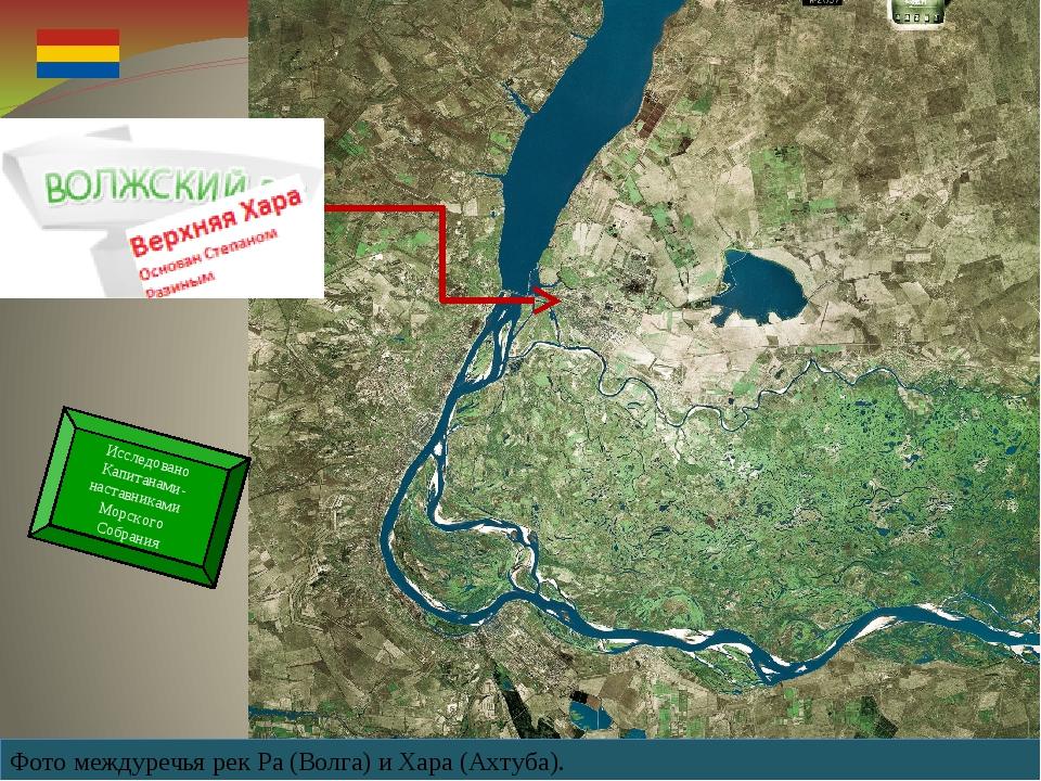 Фото междуречья рек Ра (Волга) и Хара (Ахтуба). Исследовано Капитанами-настав...