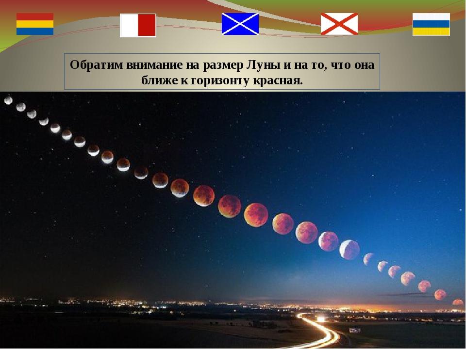 Обратим внимание на размер Луны и на то, что она ближе к горизонту красная.