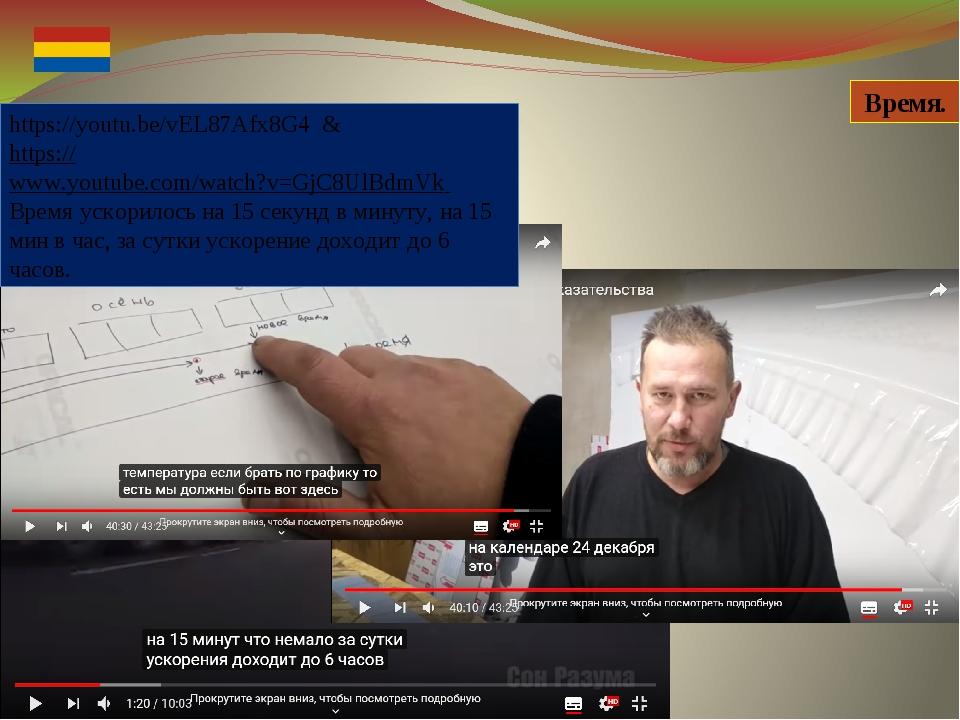 https://youtu.be/vEL87Afx8G4 & https://www.youtube.com/watch?v=GjC8UlBdmVk Вр...