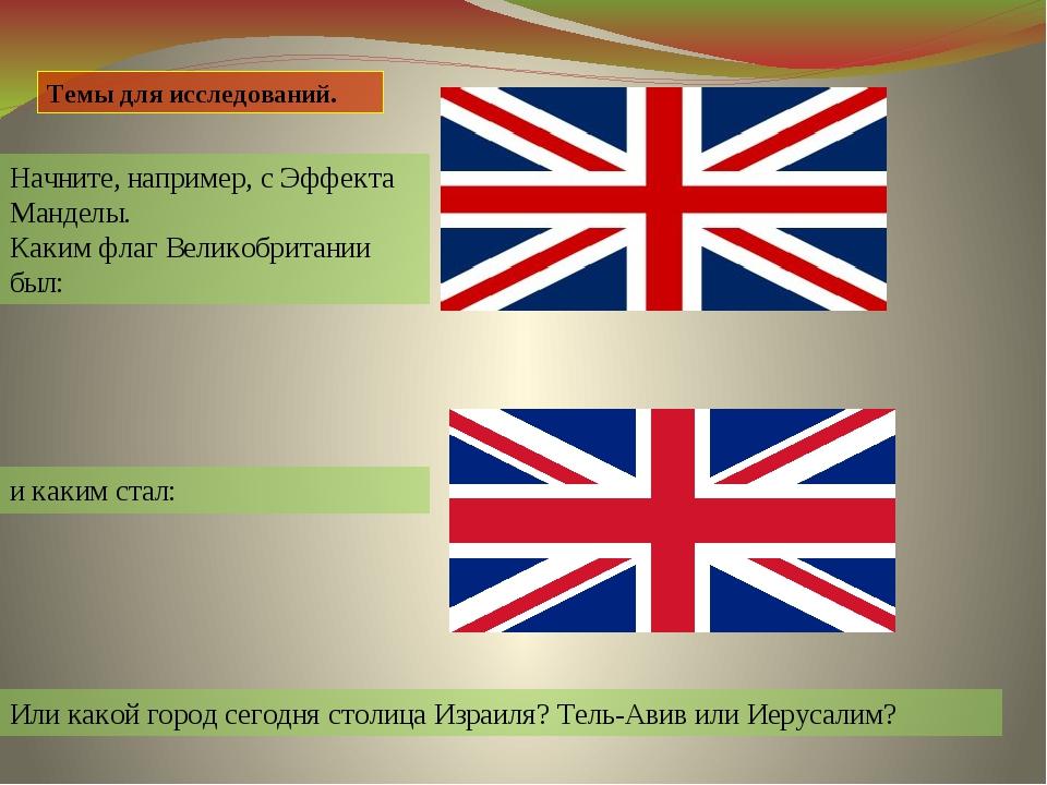 Начните, например, с Эффекта Манделы. Каким флаг Великобритании был: и каким...