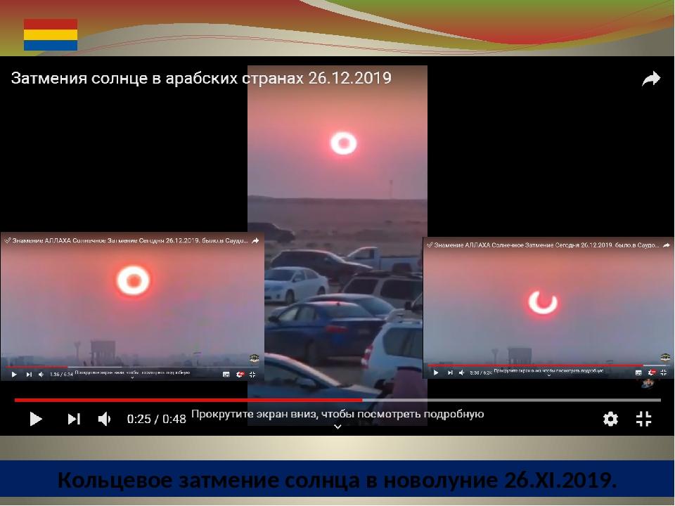 Кольцевое затмение солнца в новолуние 26.XI.2019. https://youtu.be/myrbG8H4pKI