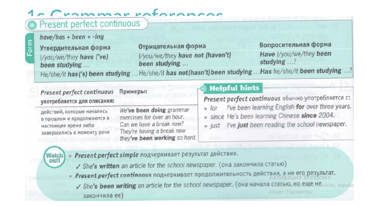 1c Grammar references