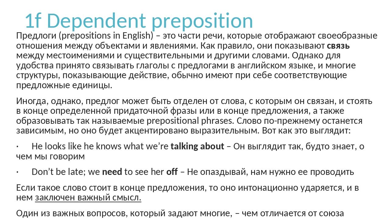 1f Dependent preposition Предлоги (prepositions in English) – это части речи,...