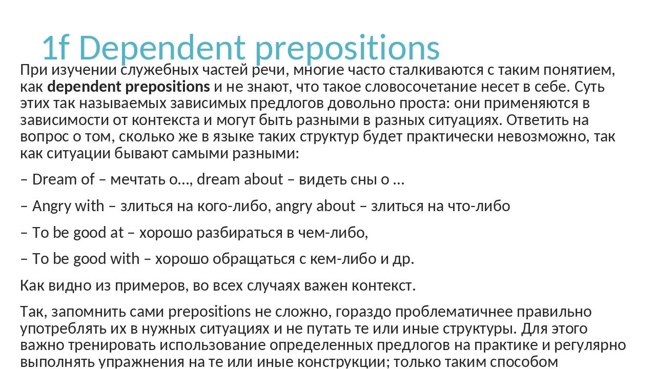 1f Dependent prepositions При изучении служебных частей речи, многие часто ст...