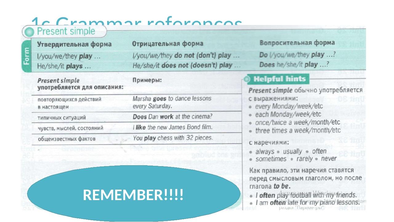 1c Grammar references REMEMBER!!!!