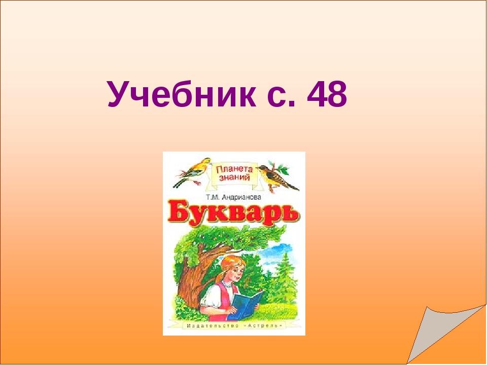 Учебник с. 48