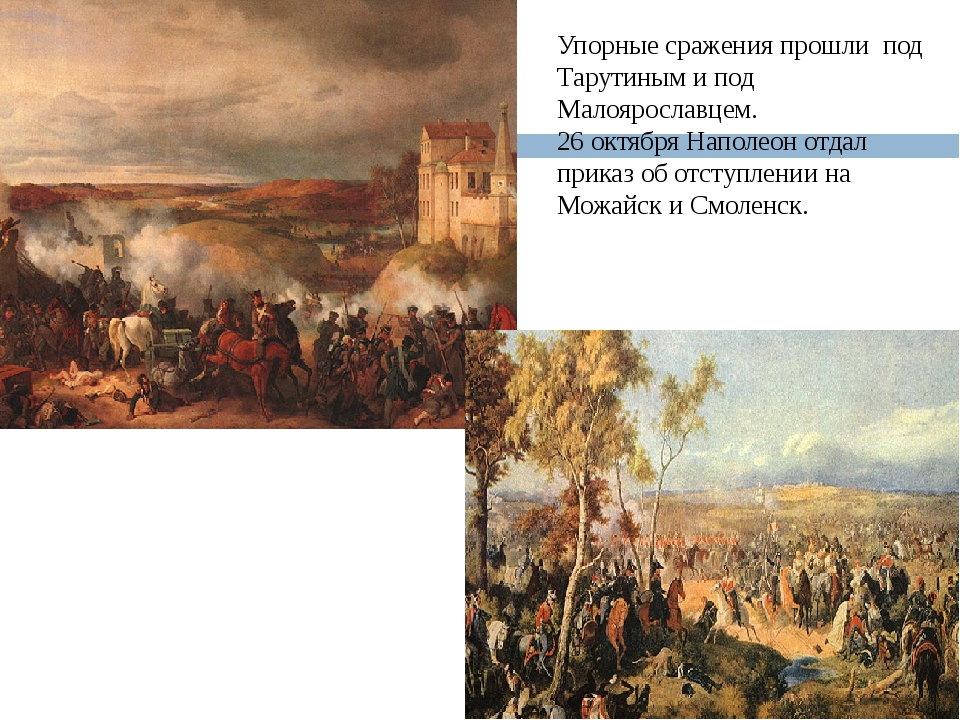 Упорные сражения прошли под Тарутиным и под Малоярославцем. 26 октября Наполе...