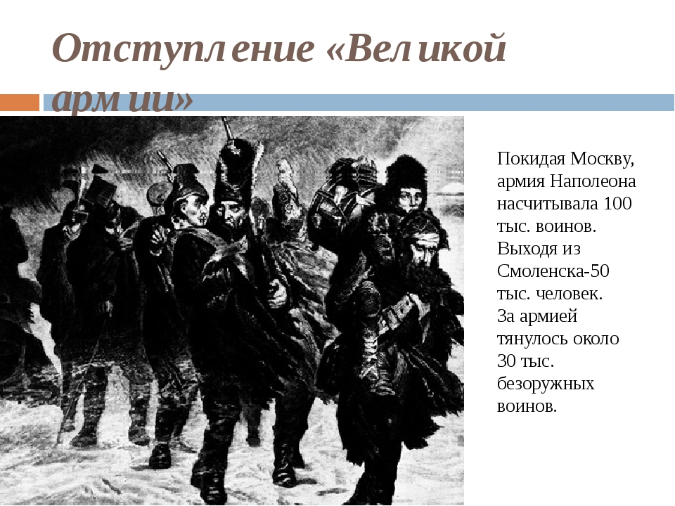 Отступление «Великой армии» Покидая Москву, армия Наполеона насчитывала 100 т...