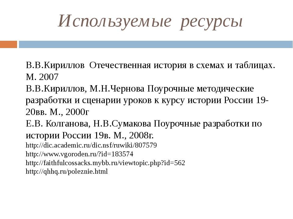 Используемые ресурсы В.В.Кириллов Отечественная история в схемах и таблицах....