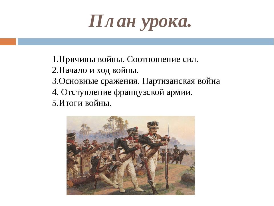 План урока. 1.Причины войны. Соотношение сил. 2.Начало и ход войны. 3.Основны...