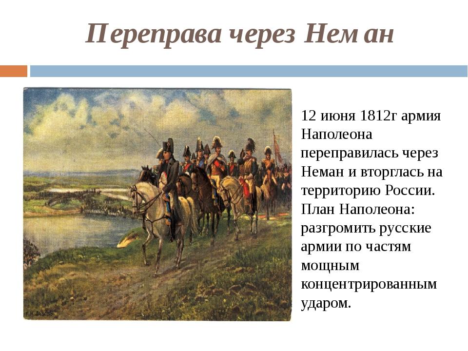 Переправа через Неман 12 июня 1812г армия Наполеона переправилась через Неман...