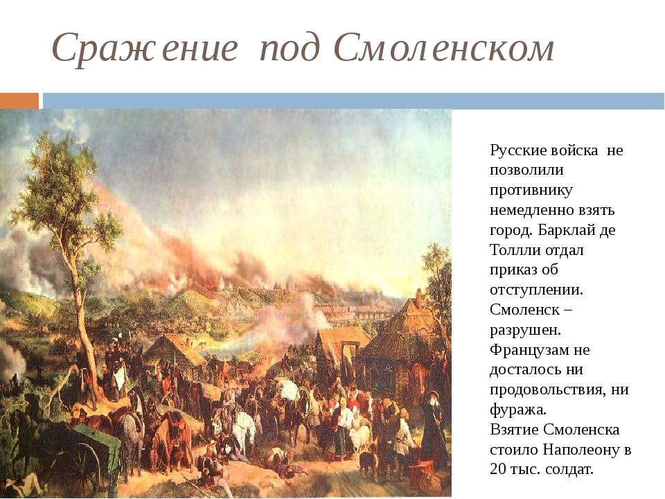 Сражение под Смоленском Русские войска не позволили противнику немедленно взя...