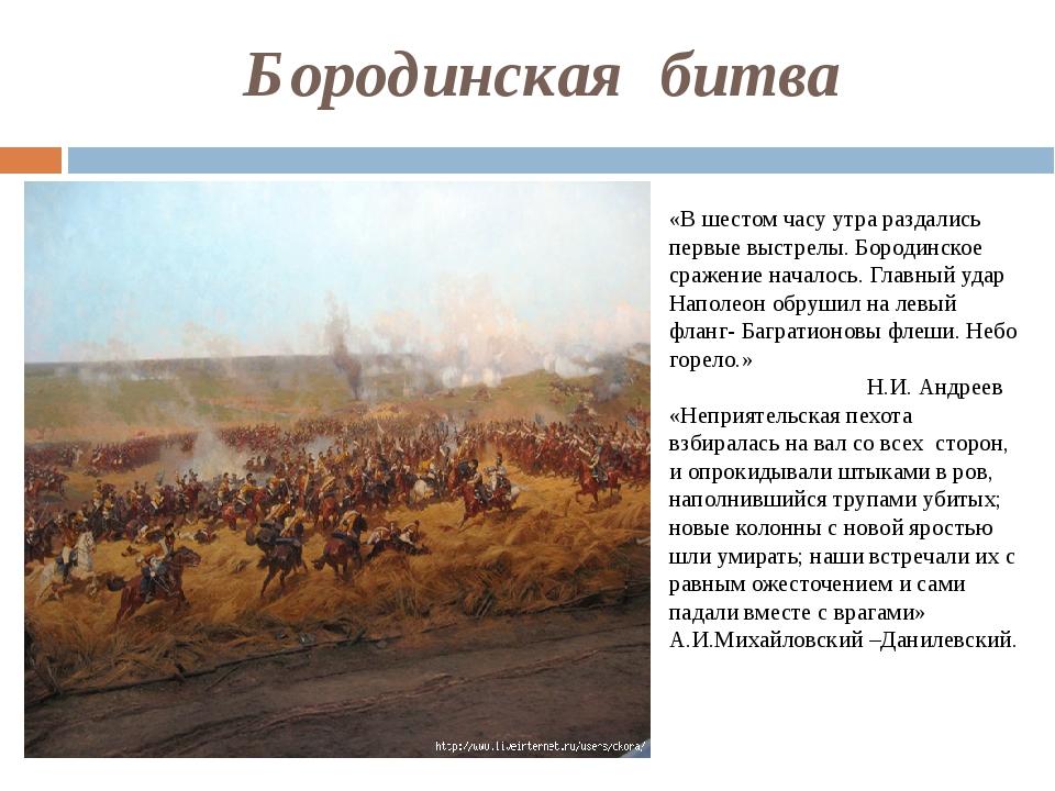 Бородинская битва «В шестом часу утра раздались первые выстрелы. Бородинское...