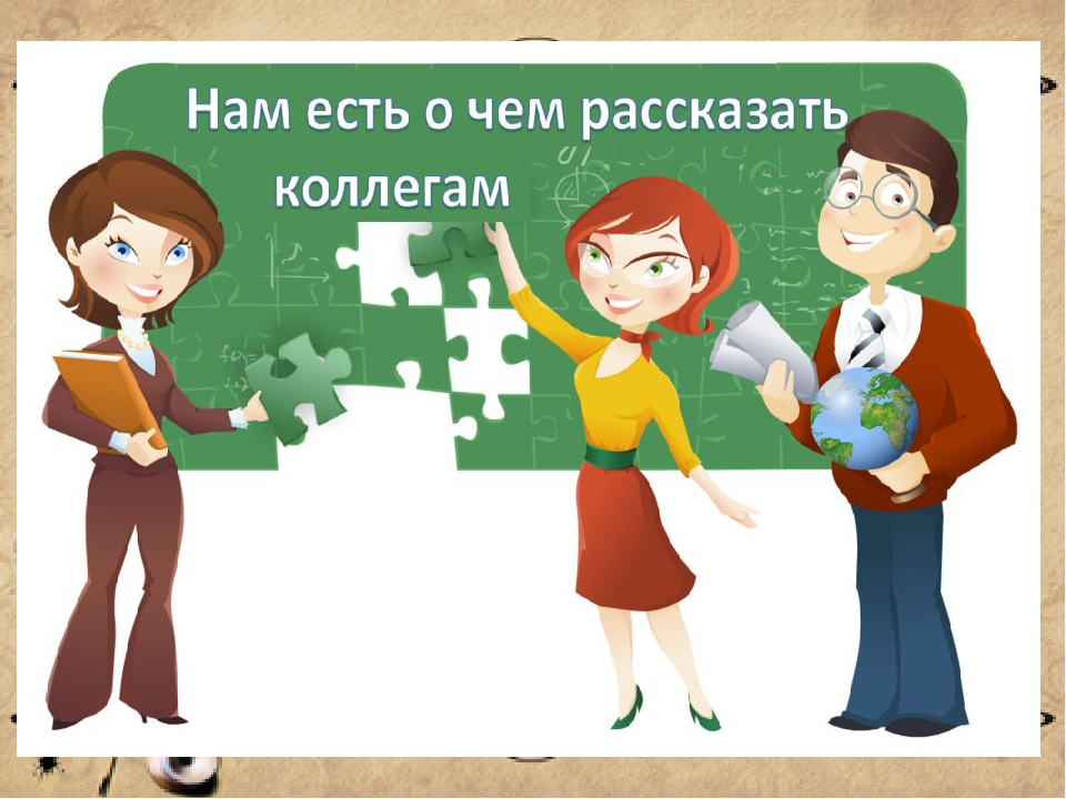 Картинки успех учителя