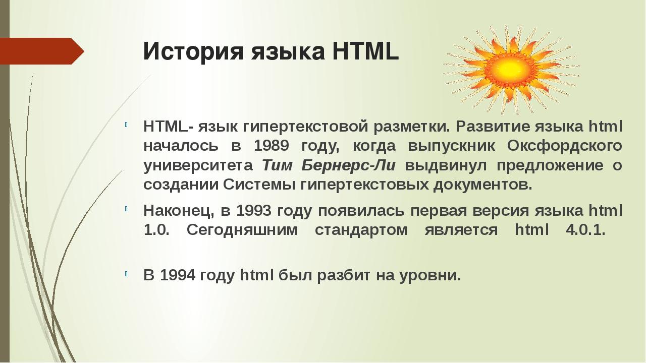 История языка HTML HTML- язык гипертекстовой разметки. Развитие языка html на...