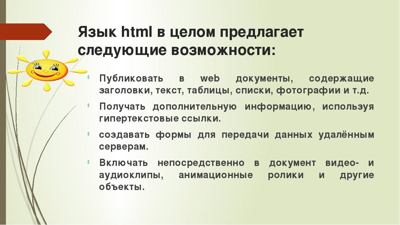 Язык html в целом предлагает следующие возможности: Публиковать в web докумен...