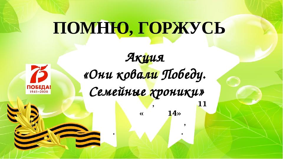 ПОМНЮ, ГОРЖУСЬ Акция «Они ковали Победу. Семейные хроники» Бубырева Александ...