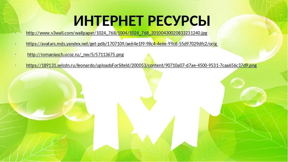ИНТЕРНЕТ РЕСУРСЫ http://www.v3wall.com/wallpaper/1024_768/1004/1024_768_20100...