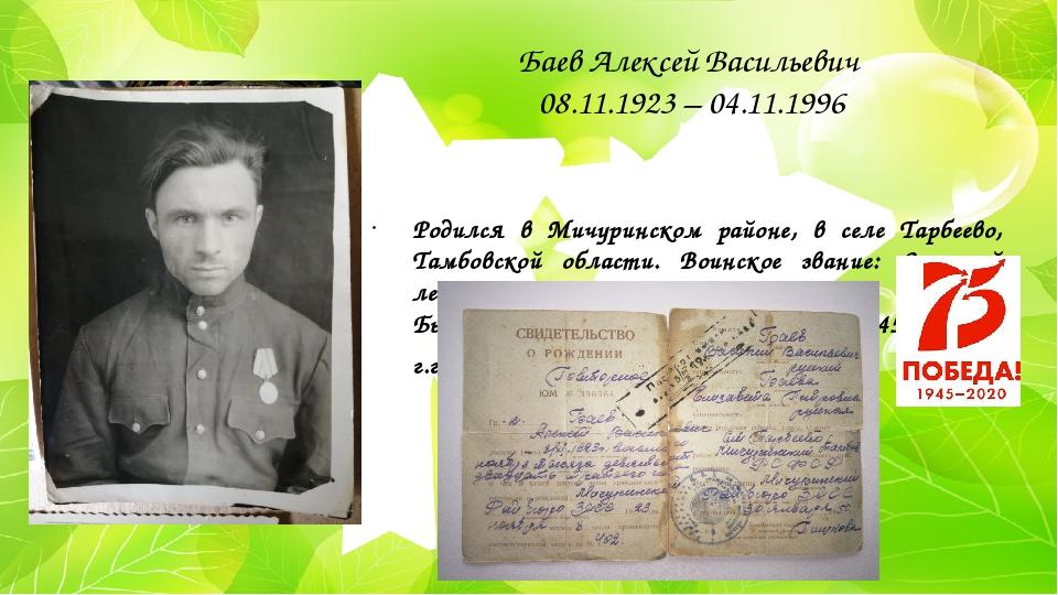 Баев Алексей Васильевич 08.11.1923 – 04.11.1996 Родился в Мичуринском районе,...