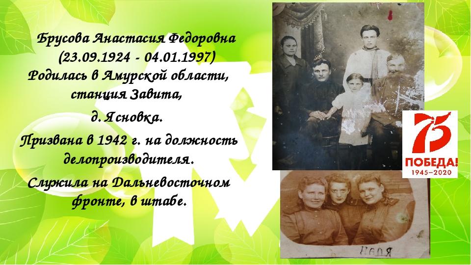 Брусова Анастасия Федоровна (23.09.1924 - 04.01.1997) Родилась в Амурской обл...