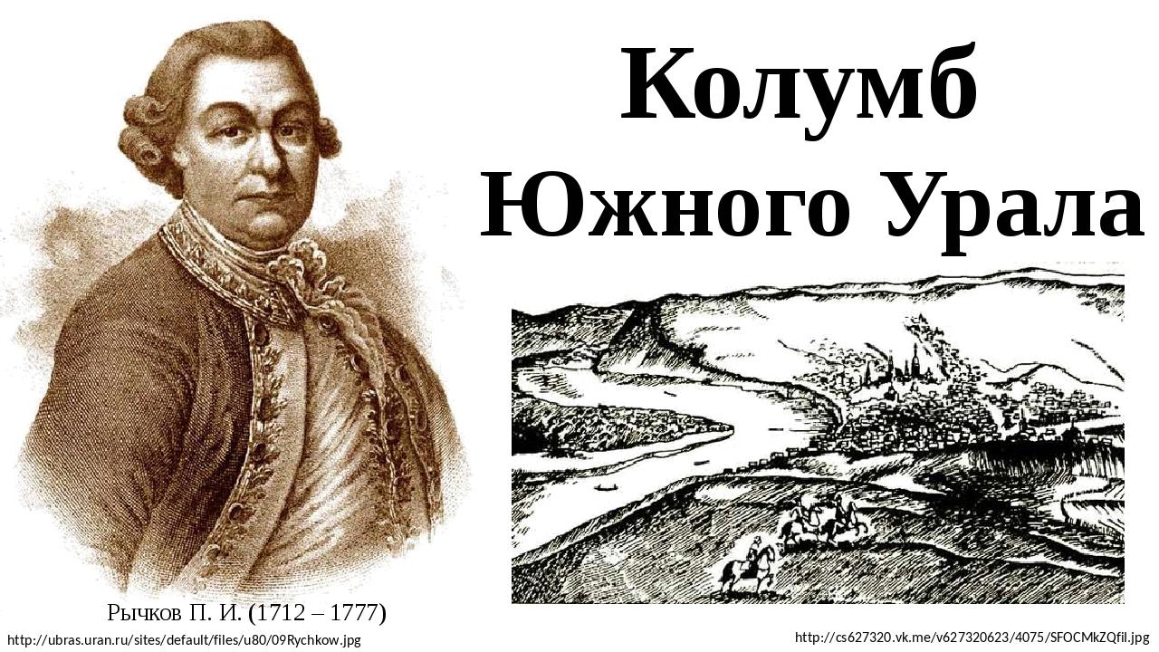 File:Рычков П.И. - Топография Оренбургская. Часть вторая (1762 ... | 720x1280