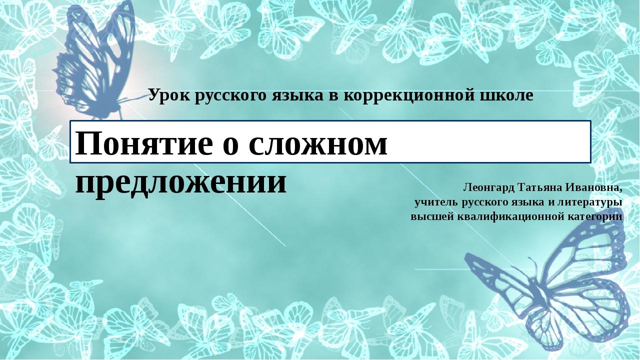Понятие о сложном предложении Урок русского языка в коррекционной школе Леонг...